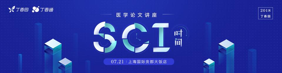 英语时间—丁香园 SCI 医学论文讲座-上海站