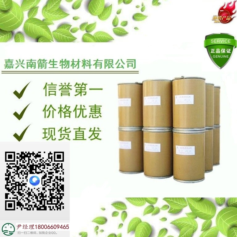 金丝桃苷寻找合作商482-36-0定制多种规格饲料