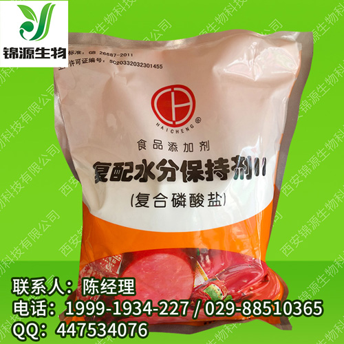 食品添加剂 复配水份保持剂 复合磷酸盐 供应商