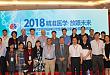 中国微循环学会神经变性病专业委员会基因与精准医学学组第二届年会顺利召开