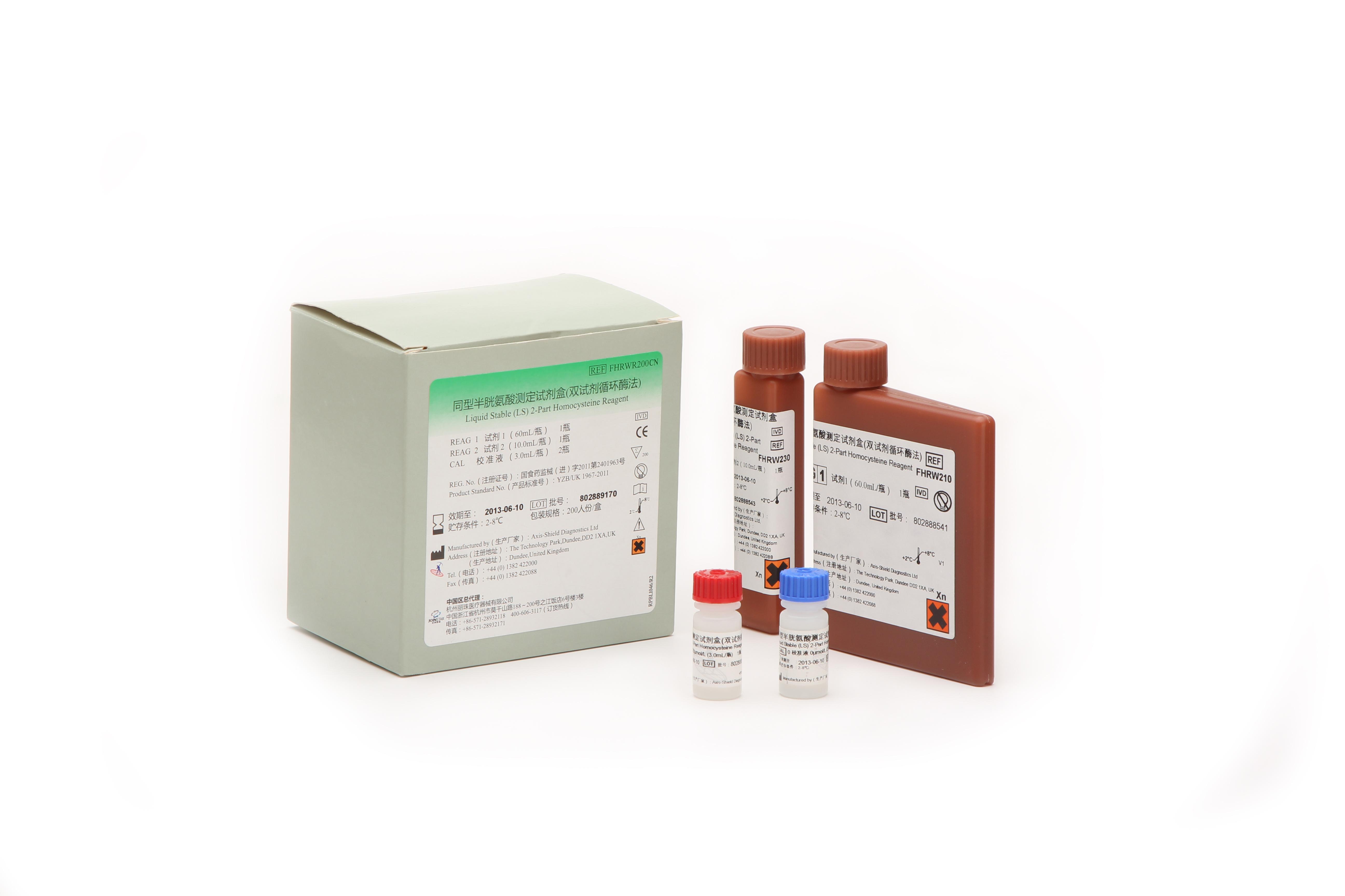 (进口) 同型半胱氨酸(HCY)测定试剂盒(双试剂偱环酶法)