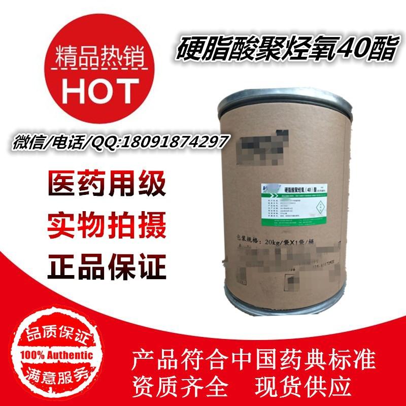 药用辅料硬脂酸聚烃氧40酯备案号
