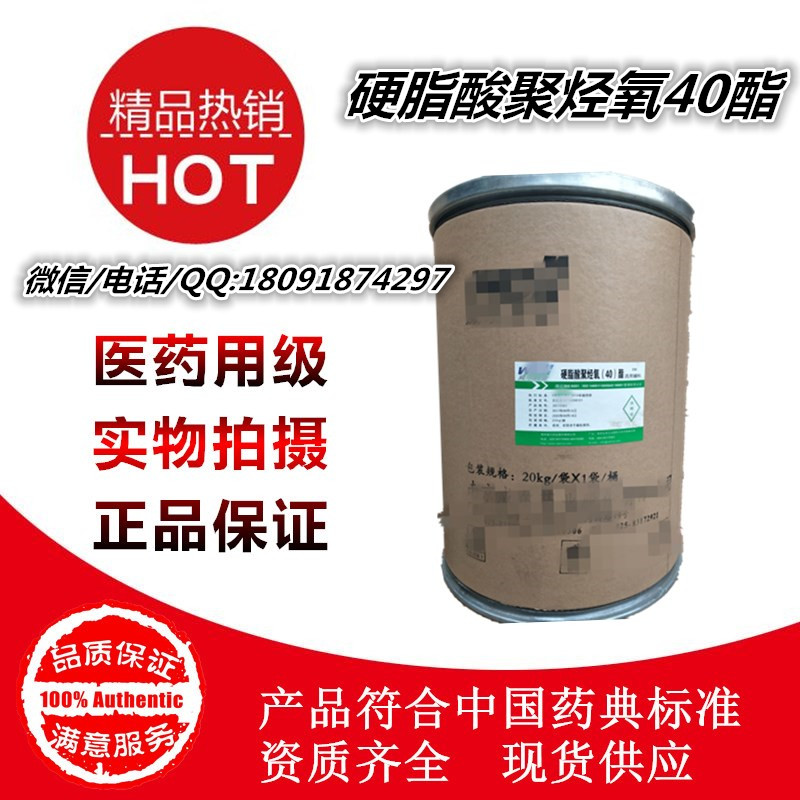 药用辅料硬脂酸聚烃氧40酯价格