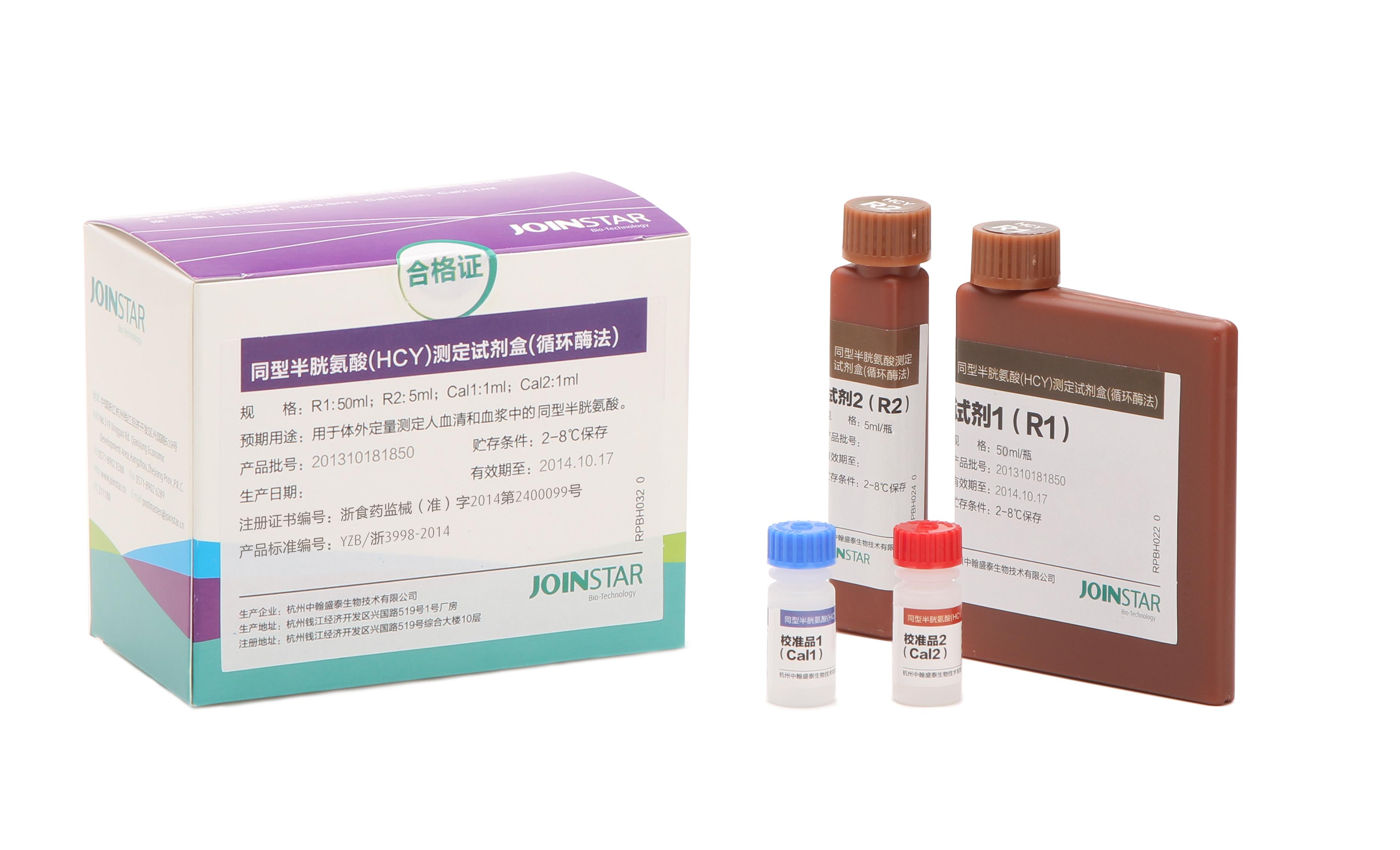同型半胱氨酸(HCY)测定试剂盒(双试剂循环酶法)
