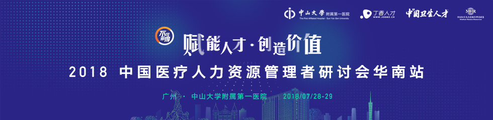 2018 华南研讨会会议专题