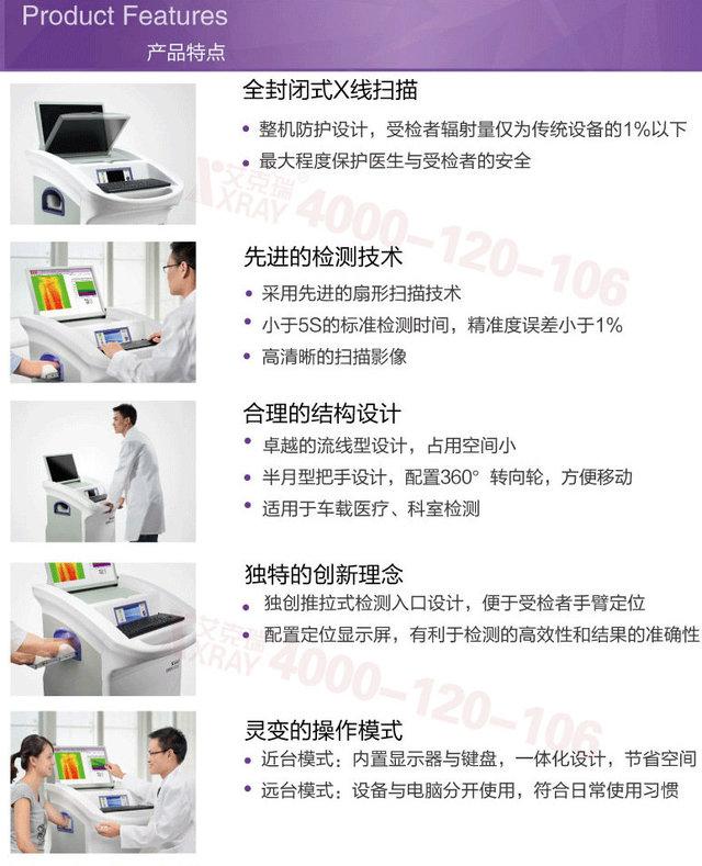 广东骨密度仪_骨密度检测仪