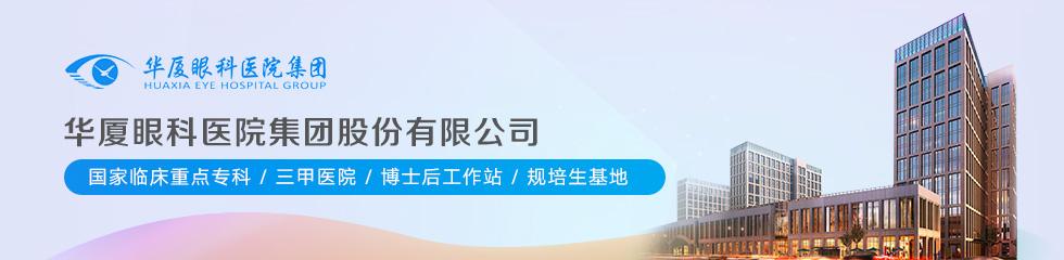 华厦眼科医院集团股份有限公司招聘专题