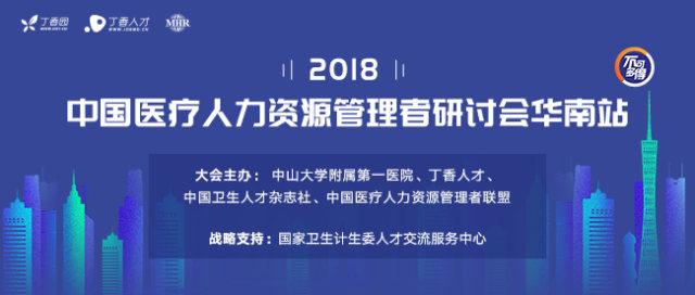 2018华南研讨会EDM banner 650_276.jpg