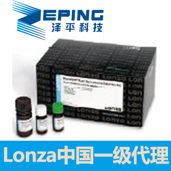 Lonza支原体检测试剂盒 北京泽平