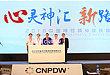 创新药物提高患者生活质量「第五届中国神经精神疾病周」在杭召开