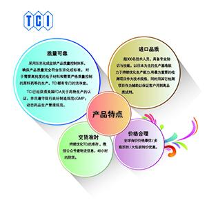 TCI枞酸 一级代理