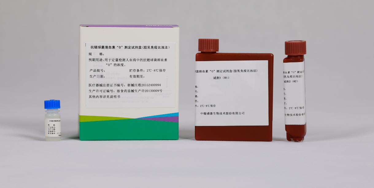 """抗链球菌溶血素""""O""""测定试剂盒(胶乳免疫比浊法)"""