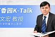张文宏教授权威解读:NTM病实验室诊断专家共识