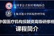 中国医疗机构投融资高级研修班全面招生