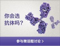 抗体选得好,实验没烦恼。所以,你会选抗体吗?