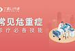 《常见危重症诊疗必备技能》,新课上线,最大优惠!