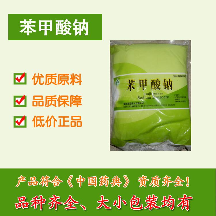 医药用级冬青油(水扬酸甲酯)药准字批件可供