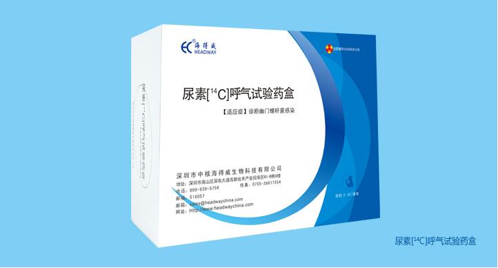 尿素14C呼气试验药盒