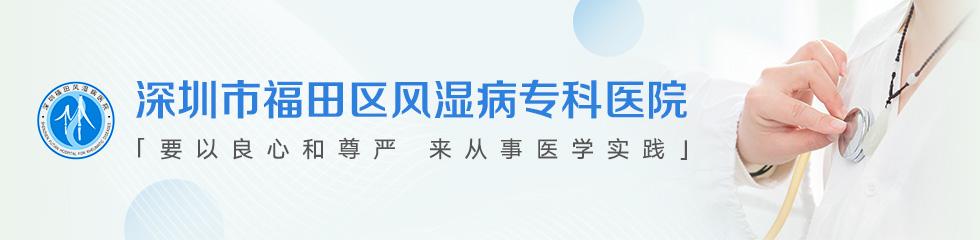深圳市福田区风湿病专科医院招聘专题