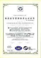 ISO22000认证证书(中文版).png