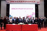 与 UPMC 签署合作谅解备忘录