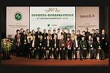 签约北京中医药学会