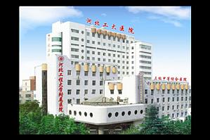 河北工程大学附属医院简介