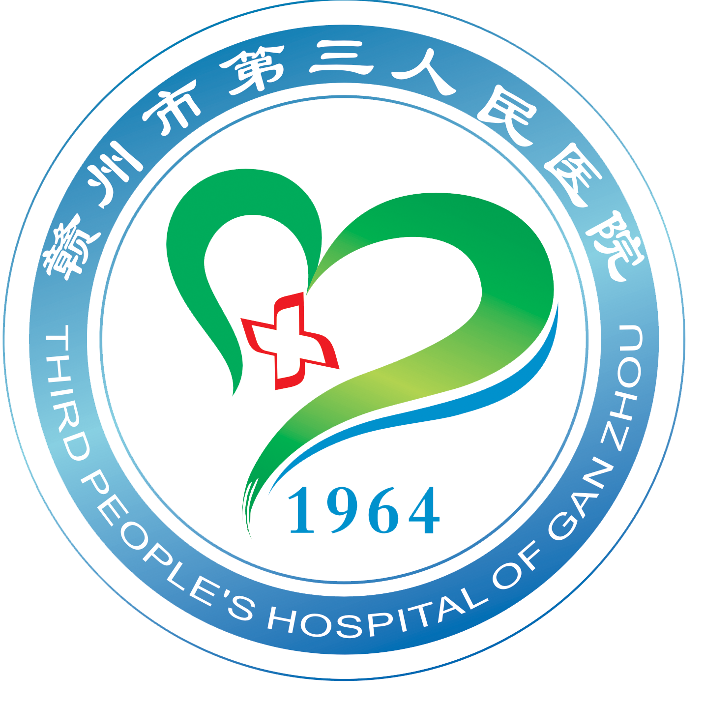 赣州市第三人民医院