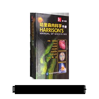 《哈里森内科学手册(第18版)》