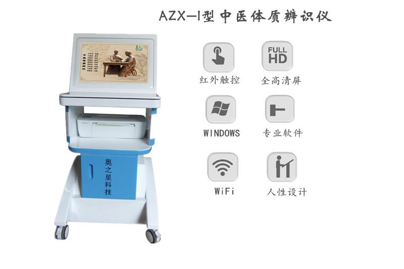上海语音版中医体质辨识系统