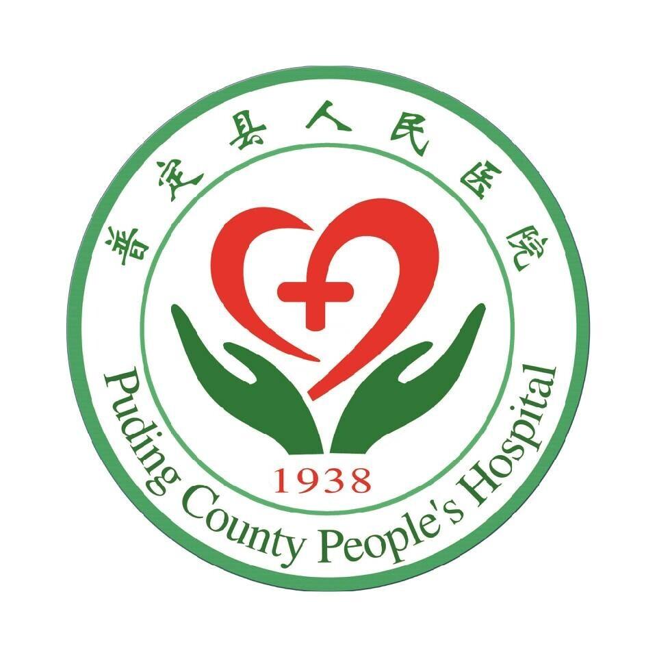 普定县人民医院