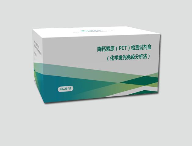 降钙素原(PCT)检测试剂盒(化学发光免疫分析法