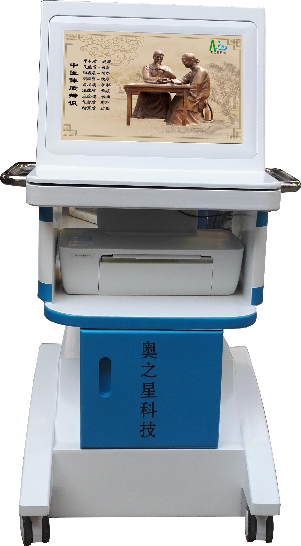 语音版中医体质辨识系统