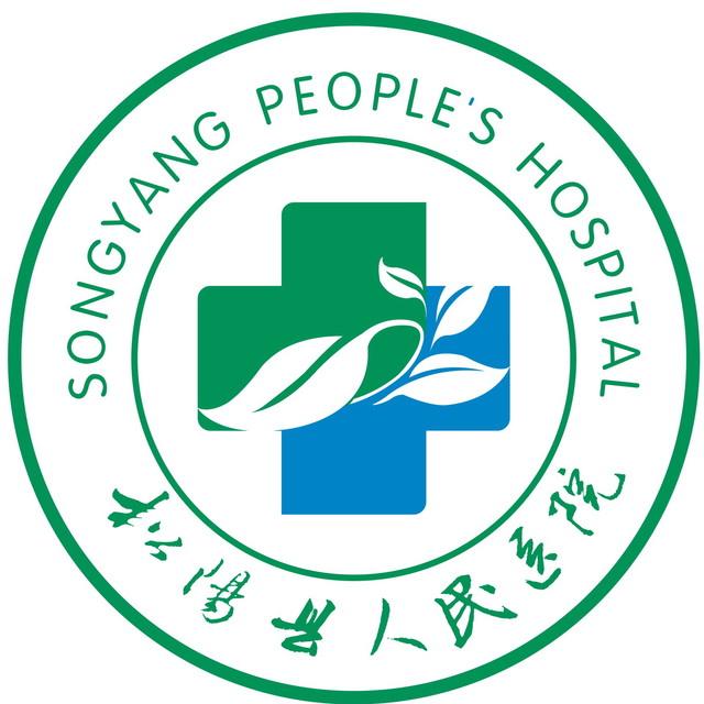 浙江省松阳县人民医院