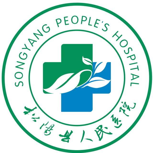 松阳县人民医院