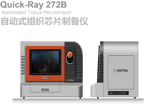 UniTMA Quick-Ray自动式组织芯片制备仪