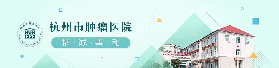 杭州市肿瘤医院招聘专题