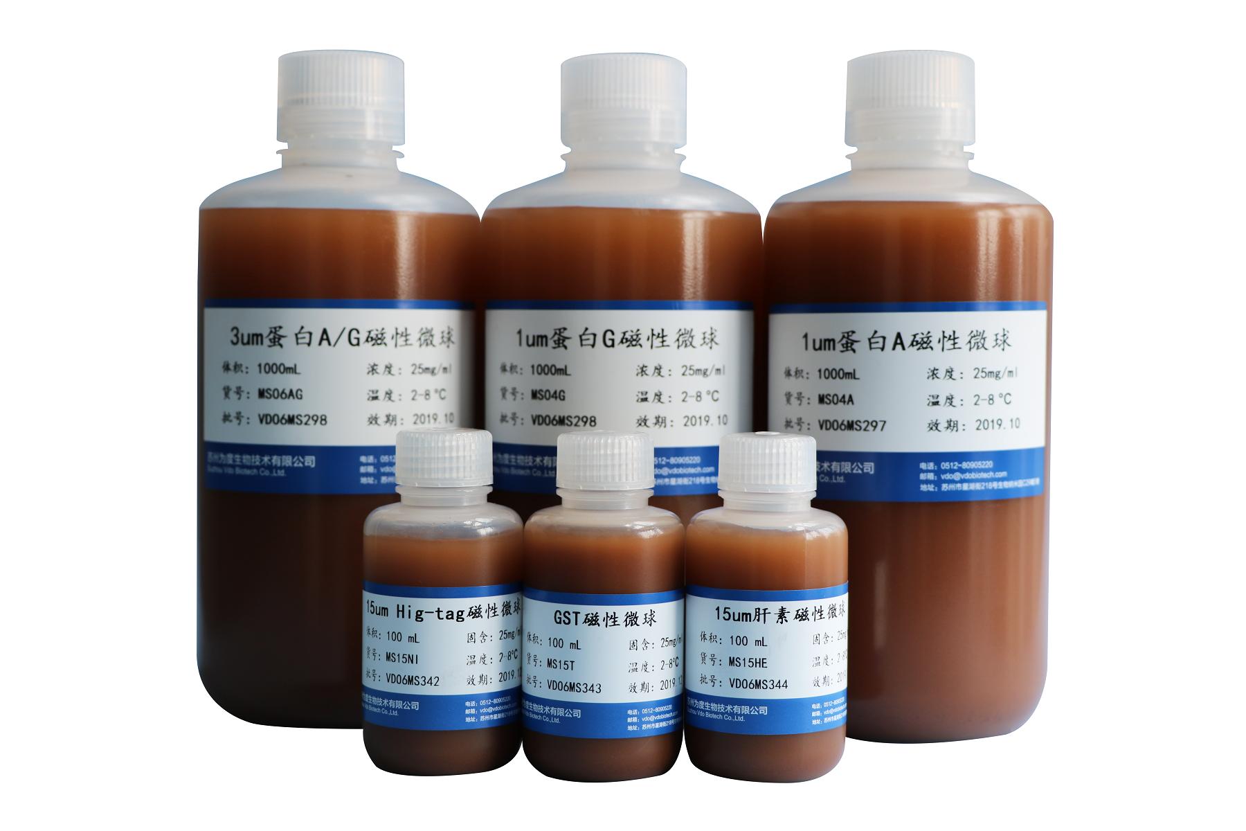 肝素磁珠/磁性微球 15um