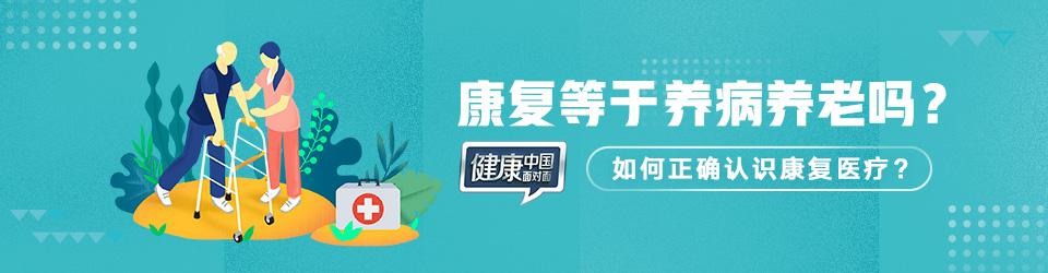 健康中国面对面第十期:康复等于养病养老吗?