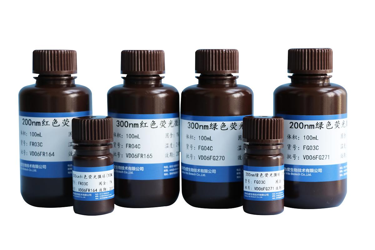 彩色、荧光微球(免疫层析)