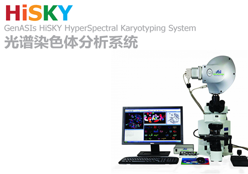 ASI HiSKY光谱染色体分析系统