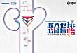 怡同开启全面器官保护的新时代——卡格列净登陆中国