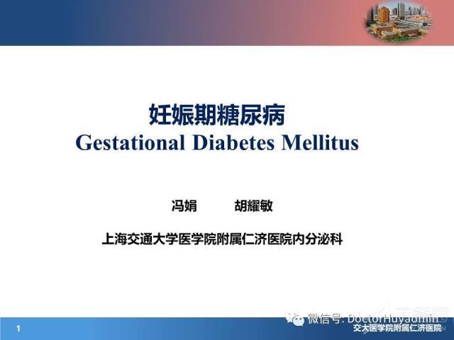 糖尿病不宜吃6种生果 干货!妊娠糖尿病的治疗与办理