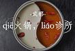 在成都,比 qie 火锅更重要的是 4000 家诊所的生存