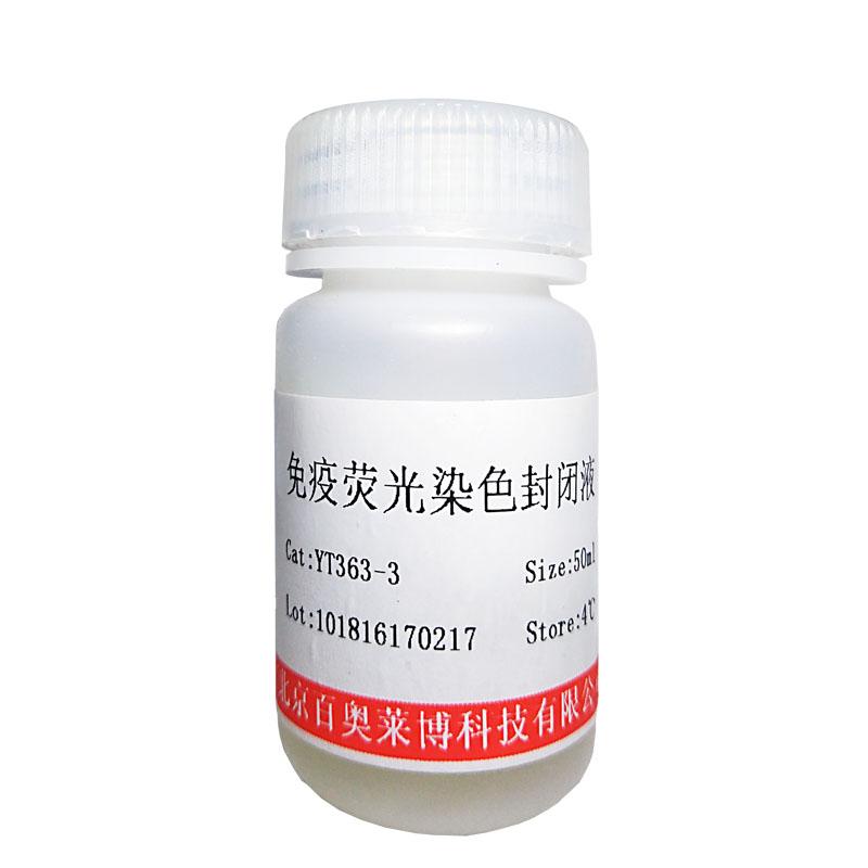 核组蛋白储存液(pH7.6)试剂盒