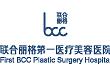 名医联合 美在丽格——北京联合丽格第一医疗美容医院