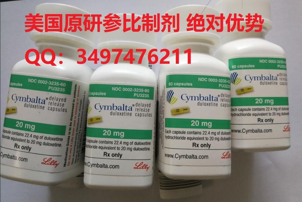 原研度洛西汀胶囊参比Cymbalta