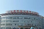 上海市松江区中心医院
