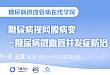 王清教授:糖尿病视网膜病变,这样处理.....