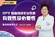 HPV 云课堂 | 魏丽惠教授专访之 HPV 疫苗对成年女性的有效性及必要性